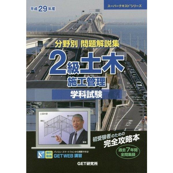 分野別問題解説集 2級土木施工管理学科試験〈平成29年度〉(スーパーテキストシリーズ) [単行本]