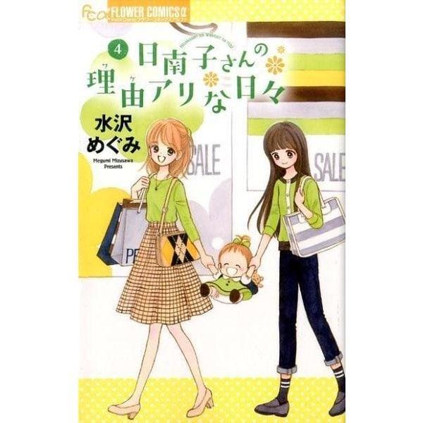 日南子さんの理由アリな日々 4(フラワーコミックスアルファ) [コミック]