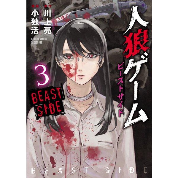 人狼ゲームビーストサイド 3(バンブー・コミックス) [コミック]