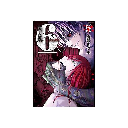 超人類6 5(バンブー・コミックス) [コミック]