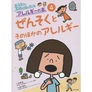 おうちで学校で役にたつアレルギーの本〈4〉ぜんそくとそのほかのアレルギー [単行本]