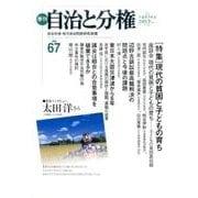 季刊自治と分権 no.67(2017春) [全集叢書]