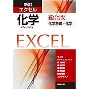 エクセル化学 総合版 新訂-化学基礎+化学 [単行本]