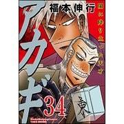 アカギ 34(近代麻雀コミックス) [コミック]