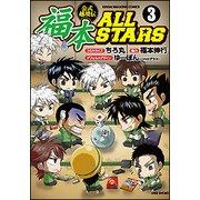 福本ALLSTARS 3(近代麻雀コミックス) [コミック]