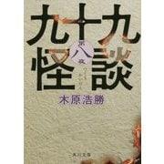九十九怪談 第八夜 (仮) (角川文庫) [文庫]