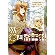 狼と香辛料(15) (仮) (電撃コミックス) [コミック]