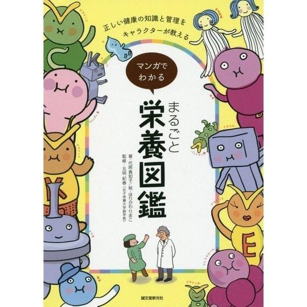 マンガでわかる まるごと栄養図鑑-正しい健康の知識と管理をキャラクターが教える! [単行本]