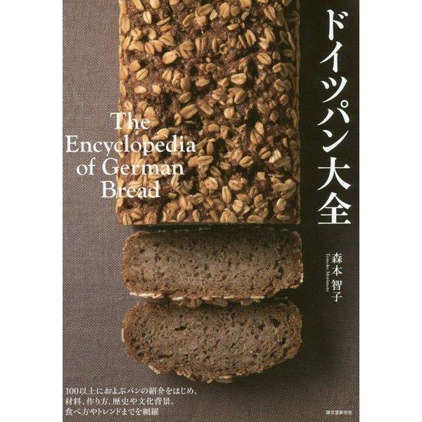 ドイツパン大全-100以上におよぶパンの種類、材料、作り方をはじめ、歴史や文化背景、食べ方やトレンドまでを網羅 [単行本]