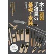 木工手道具の基礎と実践-道具の種類・特徴から刃研ぎや仕込みの技術までをすべて網羅 [単行本]