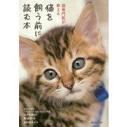 猫を飼う前に読む本-猫専門医が教える [全集叢書]