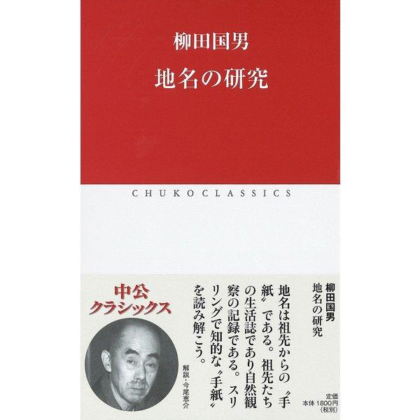 地名の研究(中公クラシックス) [新書]
