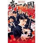 映画ノベライズ 帝一の國(JUMP j BOOKS) [新書]