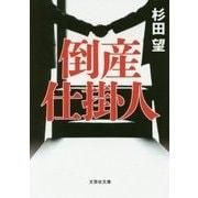 倒産仕掛人(文芸社文庫) [文庫]