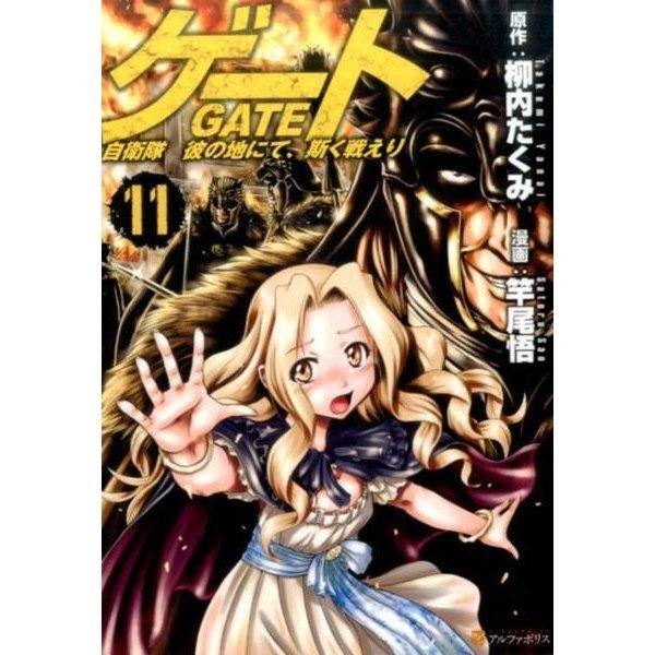 ゲート11 [コミック]