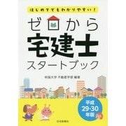 ゼロから宅建士スタートブック〈平成29・30年版〉―はじめてでもわかりやすい! [単行本]
