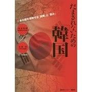 だまされないための「韓国」―あの国を理解する「困難」と「重み」 [単行本]