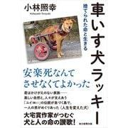 車いす犬ラッキー―捨てられた命と生きる [単行本]