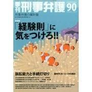 季刊刑事弁護 NO.90 [単行本]