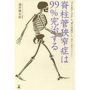 """脊柱管狭窄症は99%完治する―""""下半身のしびれ""""も""""間欠性跛行""""も、あきらめなくていい! [単行本]"""