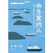 水先案内人―瀬戸内海の船を守るものたち [単行本]