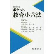 ポケット 教育小六法〈2017年版〉 [新書]