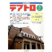 テアトロ 2017年 05月号 [雑誌]