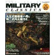 MILITARY CLASSICS (ミリタリー・クラシックス) 2017年 06月号 [雑誌]