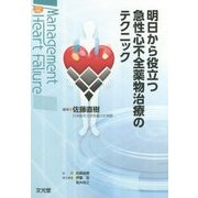 明日から役立つ急性心不全薬物治療のテクニック(Management of Heart Failure) [単行本]