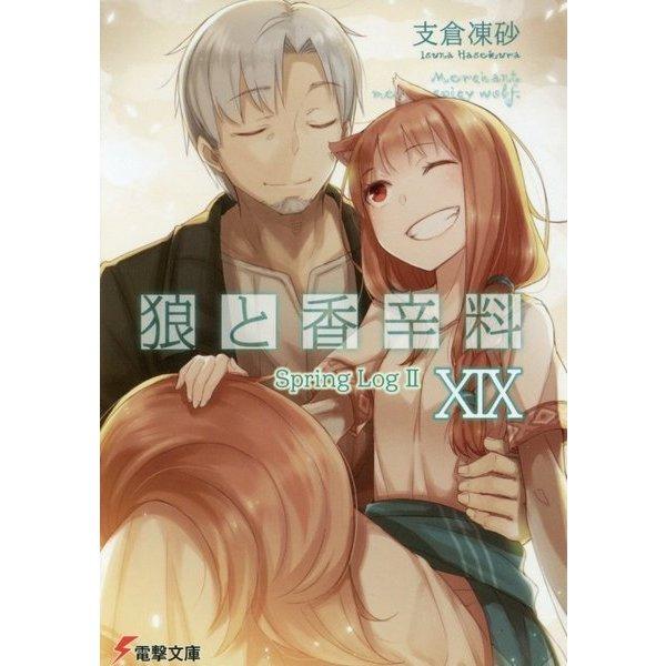 狼と香辛料〈19〉Spring Log 2(電撃文庫) [文庫]