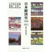 日本経済史 1600-2015―歴史に読む現代 増補改訂版 [単行本]