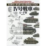 4号戦車 A-F型(ミリタリーディテールイラストレーション) [単行本]