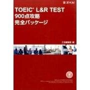 TOEIC L&R TEST900点攻略完全パッケージ [単行本]