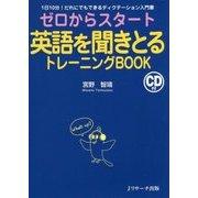 ゼロからスタート 英語を聞きとるトレーニングBOOK―1日10分!だれにでもできるディクテーション入門書 改訂版 [単行本]