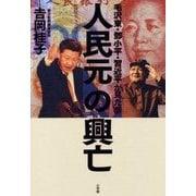 人民元の興亡―毛沢東・トウ小平・習近平が見た夢 [単行本]