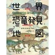 世界恐竜発見地図(ちしきのぽけっと〈18〉) [絵本]