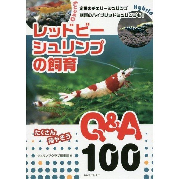レッドビーシュリンプの飼育Q&A100(アクアライフの本) [単行本]