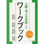 テーマ別 上級で学ぶ日本語ワークブック 三訂版 [単行本]