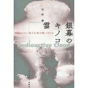 銀幕のキノコ雲―映画はいかに「原子力/核」を描いてきたか [単行本]