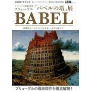 ボイマンス美術館所蔵 ブリューゲル「バベルの塔」展公式ガイドブック (AERAムック) [ムックその他]