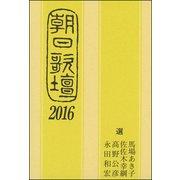 朝日歌壇〈2016〉 [単行本]
