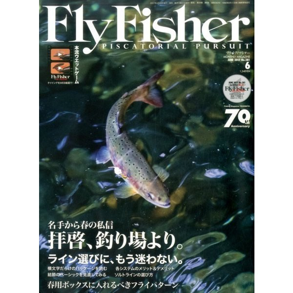 FlyFisher (フライフィッシャー) 2017年 06月号 [雑誌]