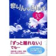 まりん・Blue [単行本]