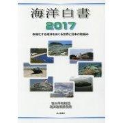 海洋白書〈2017〉本格化する海洋をめぐる世界と日本の取組み [単行本]