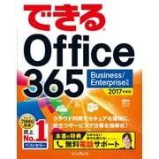 できるOffice 365 Business/Enterprise対応 2017年度版 [単行本]