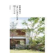 荻野寿也の「美しい住まいの緑」85のレシピ [単行本]