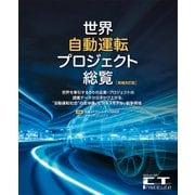 世界自動運転プロジェクト総覧【増補改訂版】 [単行本]