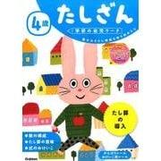 4歳たしざん(学研の幼児ワーク) [全集叢書]