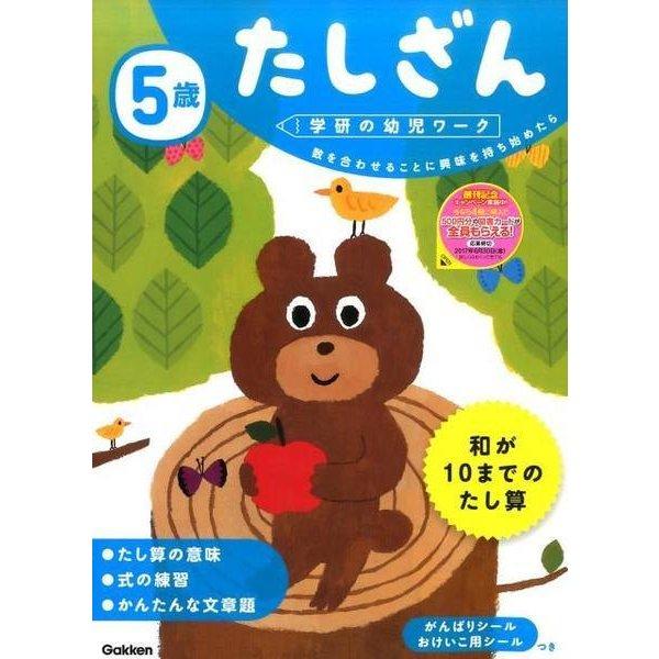 5歳 たしざん(学研の幼児ワーク) [全集叢書]