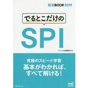 でるとこだけのSPI(就活BOOK2019) [単行本]
